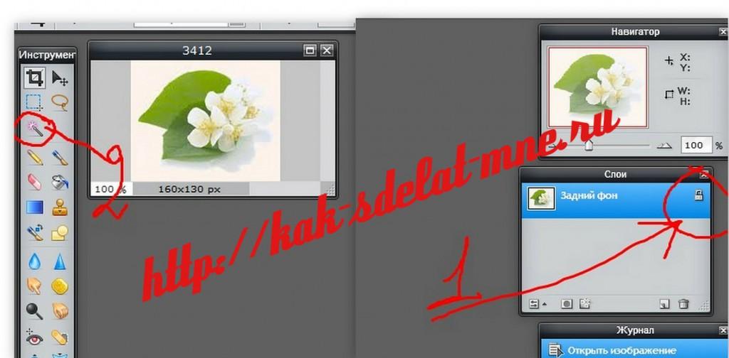как сделать фон прозрачный на картинке