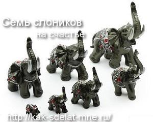 семь слоников на счастье