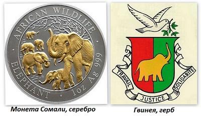герб со слоном