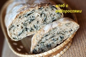 хлеб с водорослями