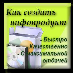 инфопродукт