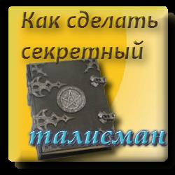 2talisman