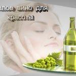 белое вино для лица