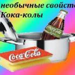 необычное использование кока кола