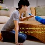 Как обеспечить правильный уход за мягкой мебелью
