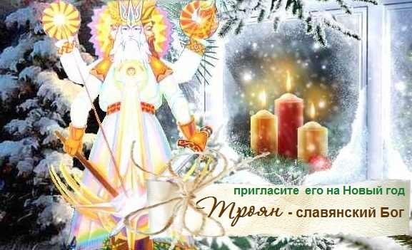 троян славянский бог