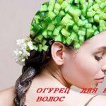 огурцы для красоты волос