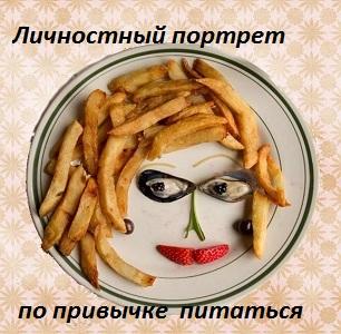 лицо из еды натарелке