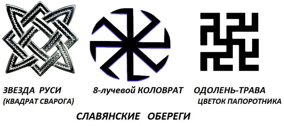 славянские амулеты и обереги