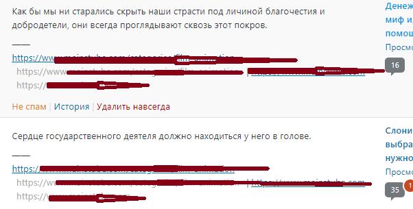 спам-комментарии